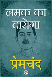 Namak Ka Daroga (Illustrated Edition): (नमक का दारोगा)