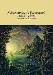 Художник К. Ф. Богаевский (1872 – 1943)