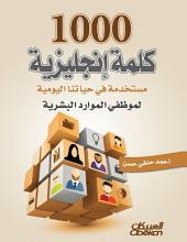 ١٠٠٠ كلمة إنجليزية مستخدمة في حياتنا اليومية: لموظفي الموارد البشرية