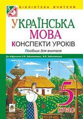 Українська мова. Конспекти уроків : 5 клас