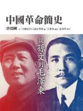 中國革命簡史: 從孫文到毛澤東