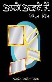 अपने आइने में (Hindi Sahitya): Apne Aaine Men(Hindi Stories)
