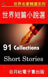 世界短篇小說選: 世界文學名著精選