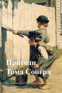 The Adventures of Tom Sawyer  Ukrainian Edition  PDF