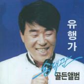 [드럼악보]네박자-송대관: 송대관 골든 앨범(2002.05) 앨범에 수록된 드럼악보