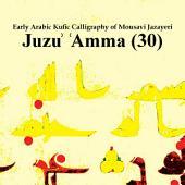 Early Arabic Kufic Calligraphy of Mousavi Jazayeri: Juzu' 'Amma (30)