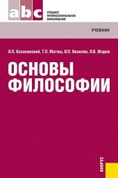 Основы философии. 14-е издание. Учебник