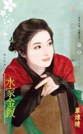水家金釵~艷色無邊之三: 禾馬文化珍愛系列464