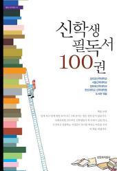 신학생 필독서 100권