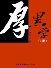 厚黑学全书(1册)(选题报告1)