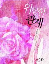 위험한 관계 (김수희 저): 위험한 관계 & 흰나비의 외출 시리즈