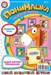 ПониМашка. Развлекательно-развивающий журнал: Выпуски 5-2015