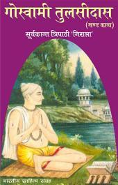 गोस्वामी तुलसीदास (Hindi Epic): Goswami Tulsidas(Hindi Epic)