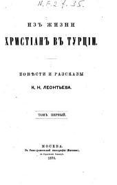 Из жизни христіан в Турціи: повѣсти и разсказы К.Н. Леонтьева, Том 1