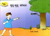 Kuhu Kuhu Koyal: Jayashree Deshpande