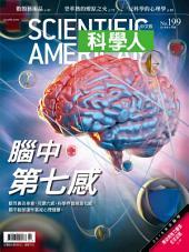 科學人(第199期/2018年09月號): SM199