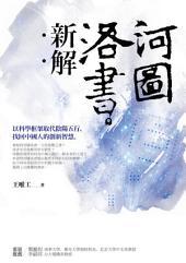 河圖洛書新解: 以科學框架取代陰陽五行,找回中國人的創新智慧