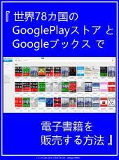『 世界78カ国の Google Play ストア と Google ブックス で電子書籍を販売する方法 』: - 15ステップ/25分 -