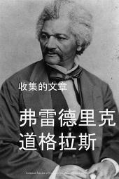 Collected Articles of Frederick Douglass, Chinese edition