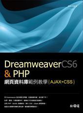 Dreamweaver CS6 & PHP網頁資料庫範例教學