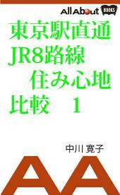 東京駅直通JR8路線住み心地比較 1