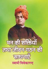 मन की शक्तियाँ तथा जीवन-गठन की साधनाएँ / Man Ki Shaktiyan Tatha Jivan-Gathan Ki Sadhanaye