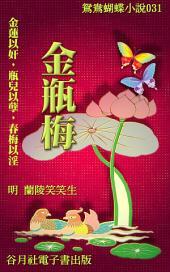 金瓶梅(精修版): 鴛鴦蝴蝶意綿綿