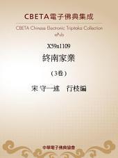 X1109 終南家業 (3卷)