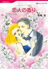 恋人の香り: ハーレクインコミックス