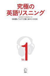 [音声付]究極の英語リスニングVol.1 1000語レベルで1万語: 第 1 巻