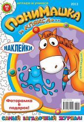 ПониМашка. Развлекательно-развивающий журнал. No11 (март) 2013