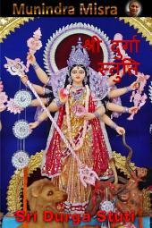 Durga Stuti In English Rhyme: दुर्गा स्तुति