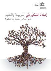 Rethinking education  towards a global common good  PDF