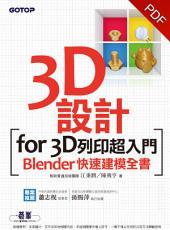 3D設計for 3D列印超入門|Blender快速建模全書(電子書)
