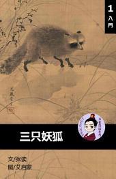 三只妖狐-汉语阅读理解 Level 1 , 有声朗读本: 汉英双语