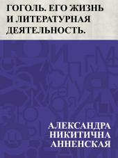 Гоголь. Его жизнь и литературная деятельность.: Биографический очерк А. Н. Анненской.