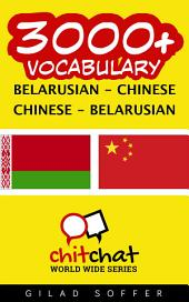 3000+ Belarusian - Chinese Chinese - Belarusian Vocabulary