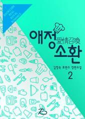 애정소환 (愛情召喚) 2 (완결)