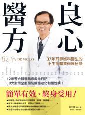 良心醫方:37年耳鼻喉科醫師的不生病體質修護祕訣:12年整合醫學臨床救命日記,8大對策全面預防療癒老化和慢性病!