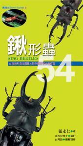 鍬形蟲54:台灣鍬形蟲全圖鑑&野外觀察等比例摺頁