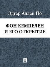 Фон Кемпелен и его открытие