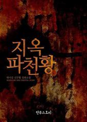 [세트] 지옥파천황 (전6권/완결)