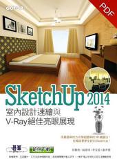 SketchUp 2014室內設計速繪與V-Ray絕佳亮眼展現(電子書)