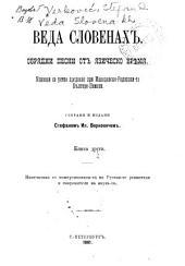 Veda Slovena: bŭlgarski narodni pesni ot predistorichno i predkhristii͡ansko doba, Том 2