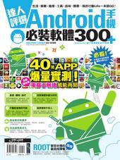 達人評選!Android手機必裝軟體300+