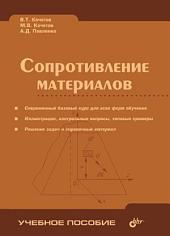 Сопротивление материалов. 3-изд.