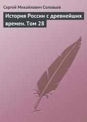История России с древнейших времен: Том 28