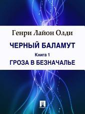 Черный Баламут. Книга 1. Гроза в Безначалье