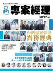專案經理雜誌第31期(2017年02月): 台灣專案管理實務經典