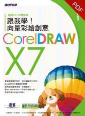 跟我學CorelDRAW X7向量彩繪創意(電子書)